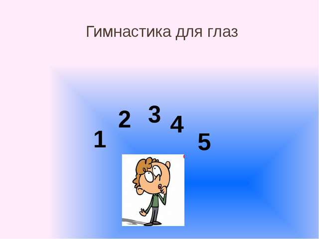 Гимнастика для глаз 1 2 3 4 5