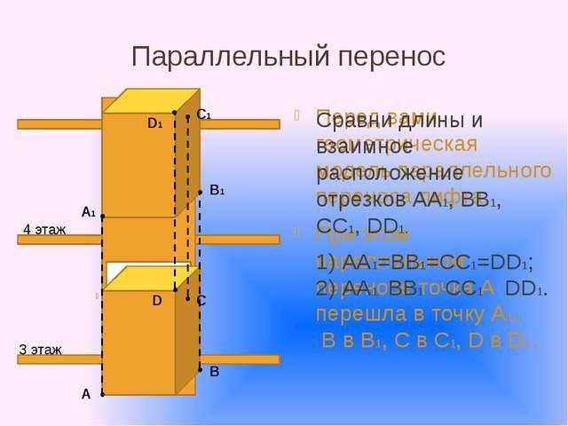 Параллельный перенос Перед вами геометрическая модель параллельного переноса...
