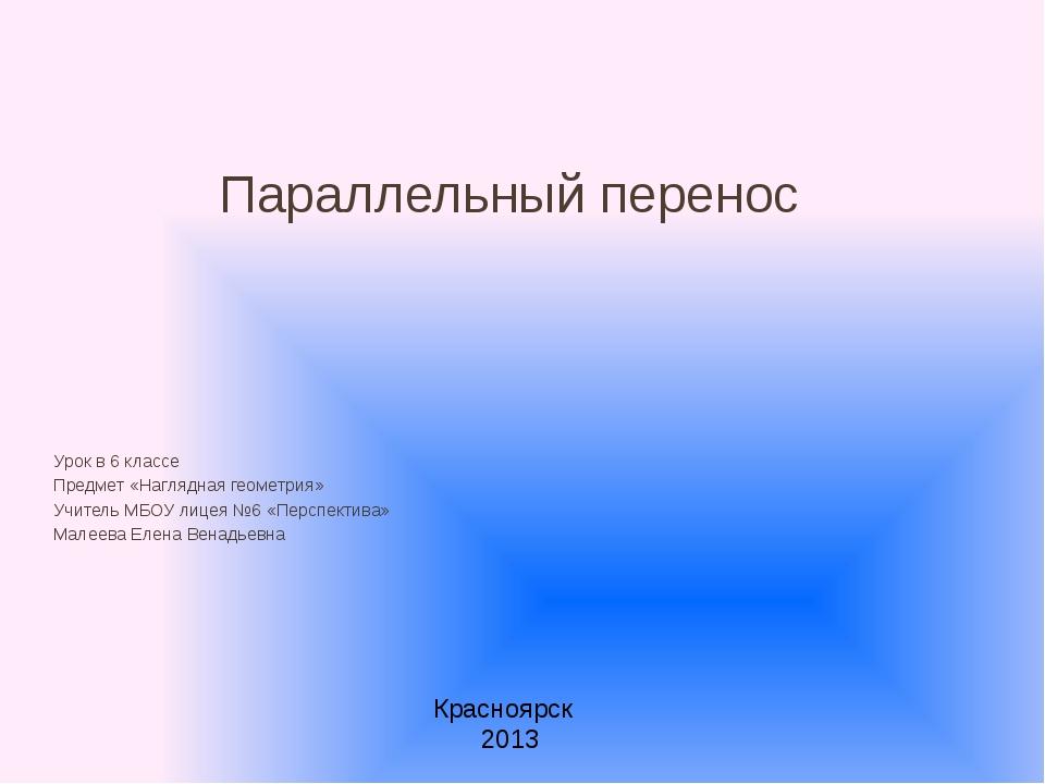 Параллельный перенос Урок в 6 классе Предмет «Наглядная геометрия» Учитель М...