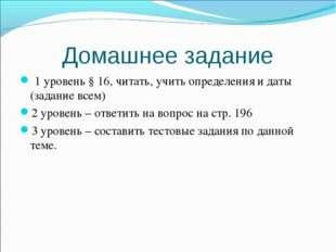 Домашнее задание 1 уровень § 16, читать, учить определения и даты (задание вс