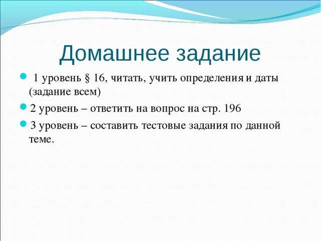 Домашнее задание 1 уровень § 16, читать, учить определения и даты (задание вс...
