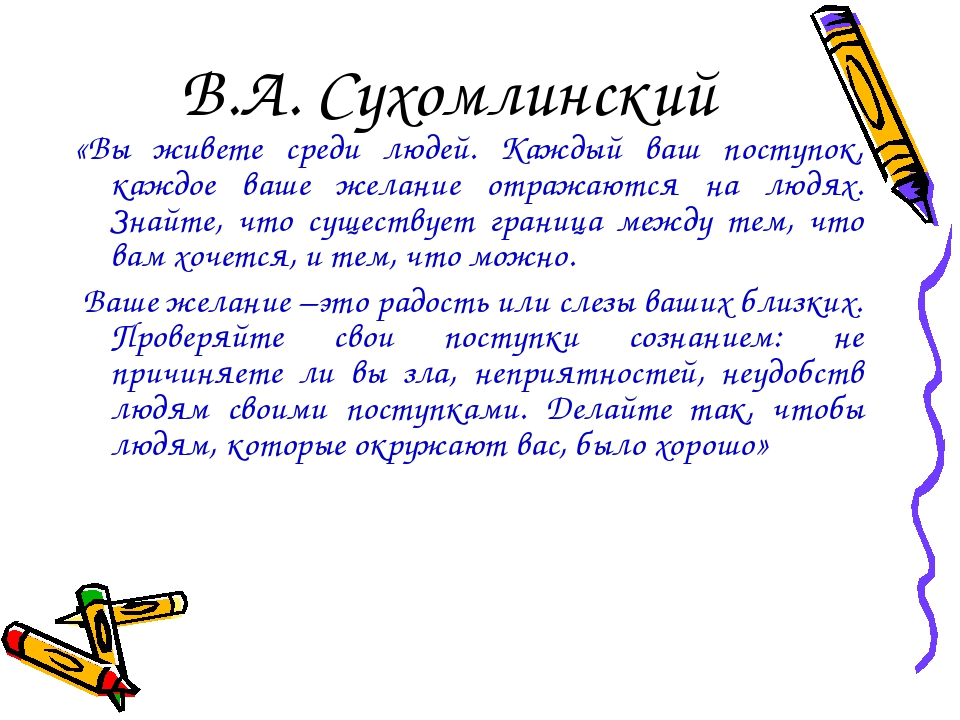 В.А. Сухомлинский «Вы живете среди людей. Каждый ваш поступок, каждое ваше же...
