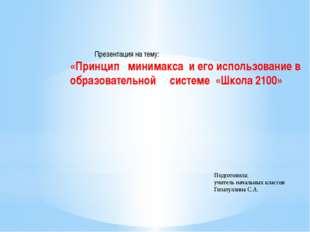 Презентация на тему: «Принцип минимакса и его использование в образовательно