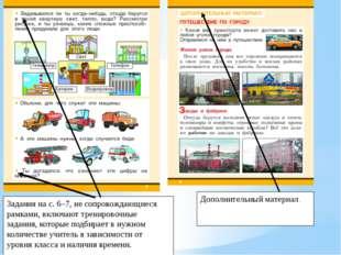 Задания на с. 6–7, не сопровождающиеся рамками, включают тренировочные задани