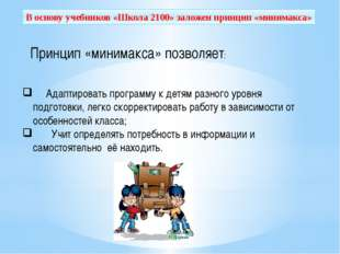 В основу учебников «Школа 2100» заложен принцип «минимакса» Принцип «минимакс