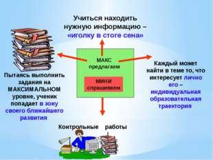 Учиться находить нужную информацию – «иголку в стоге сена» МИНИ спрашиваем М