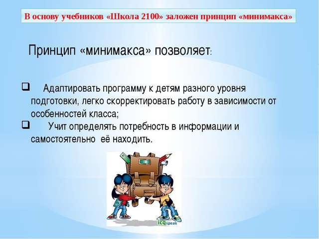 В основу учебников «Школа 2100» заложен принцип «минимакса» Принцип «минимакс...