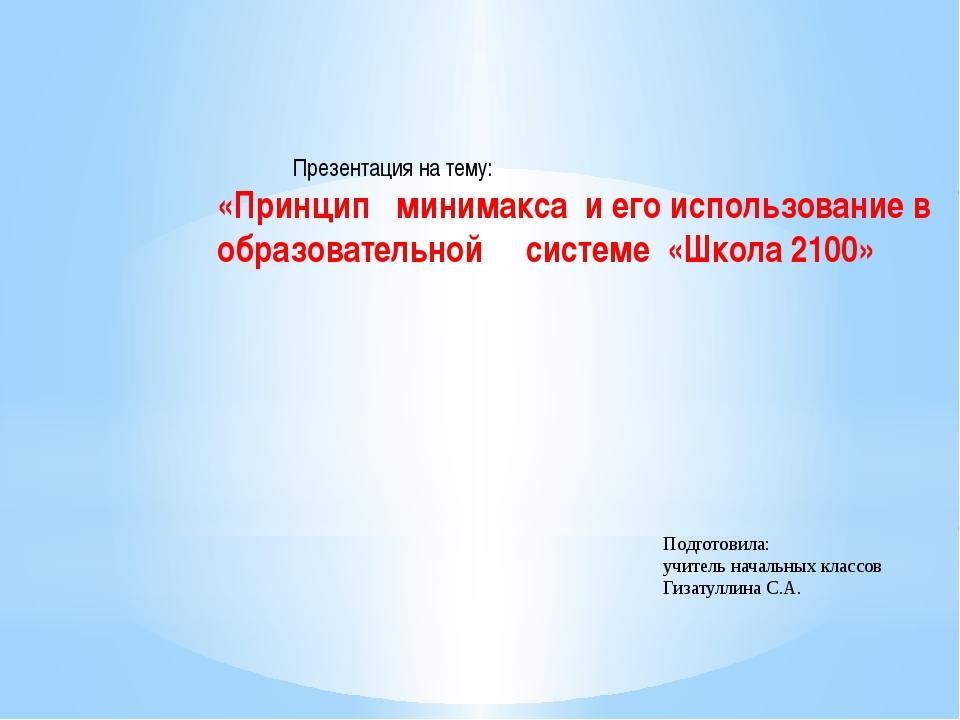Презентация на тему: «Принцип минимакса и его использование в образовательно...