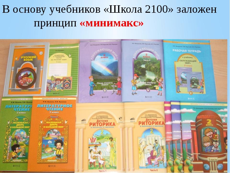 В основу учебников «Школа 2100» заложен принцип «минимакс»