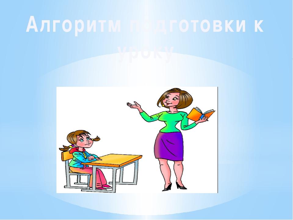 Алгоритм подготовки к уроку