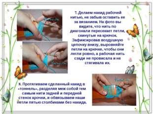 7. Делаем накид рабочей нитью, не забыв оставить ее за вязанием. На фото вы
