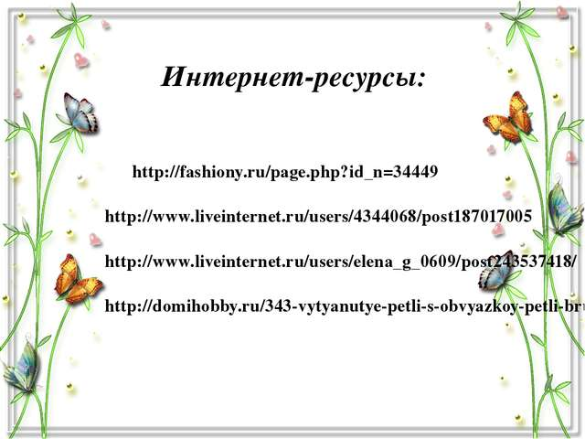 http://fashiony.ru/page.php?id_n=34449 http://www.liveinternet.ru/users/43440...