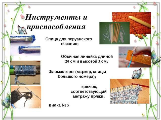 Инструменты и приспособления Обычная линейка длиной 20 см и высотой 3 см; Спи...