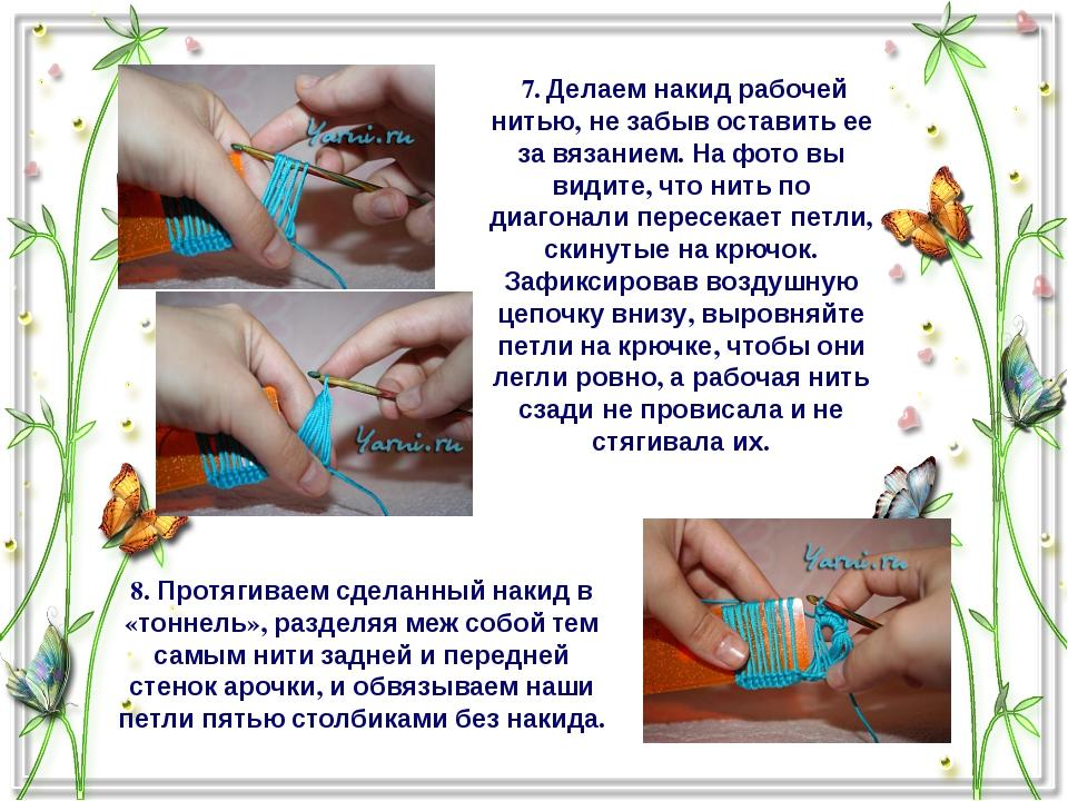 7. Делаем накид рабочей нитью, не забыв оставить ее за вязанием. На фото вы...