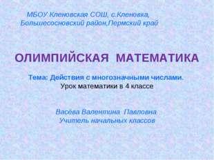 МБОУ Кленовская СОШ, с.Кленовка, Большесосновский район,Пермский край ОЛИМПИЙ