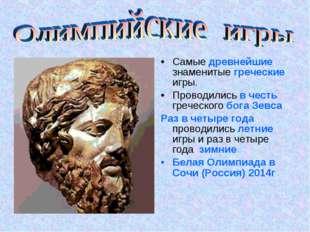 Самые древнейшие знаменитые греческие игры. Проводились в честь греческого бо
