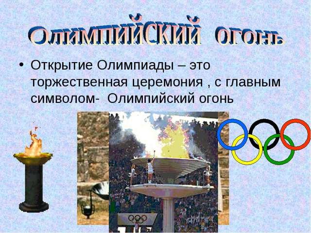 Открытие Олимпиады – это торжественная церемония , с главным символом- Олимпи...
