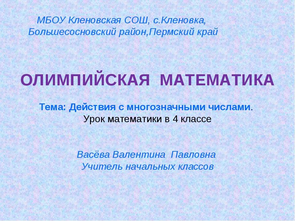 МБОУ Кленовская СОШ, с.Кленовка, Большесосновский район,Пермский край ОЛИМПИЙ...