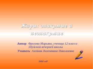 Жиры: знакомые и незнакомые Автор: Фролова Марьяна, ученица 12 класса Шуйской