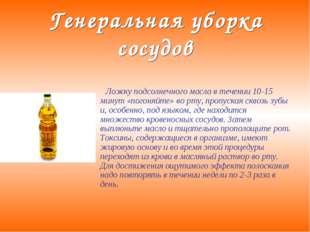 Генеральная уборка сосудов Ложку подсолнечного масла в течении 10-15 минут «п