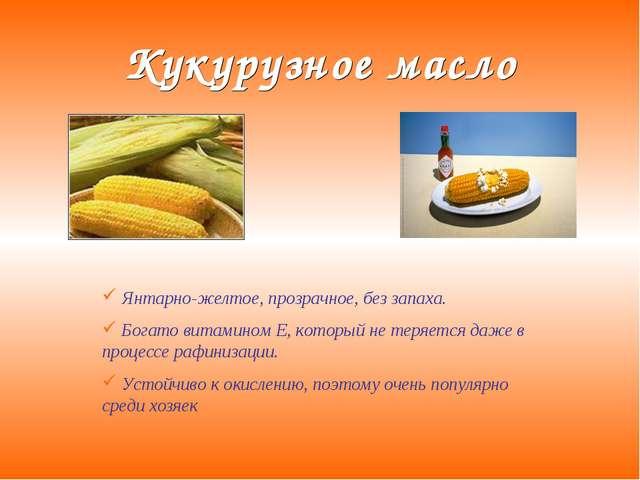 Кукурузное масло Янтарно-желтое, прозрачное, без запаха. Богато витамином Е,...