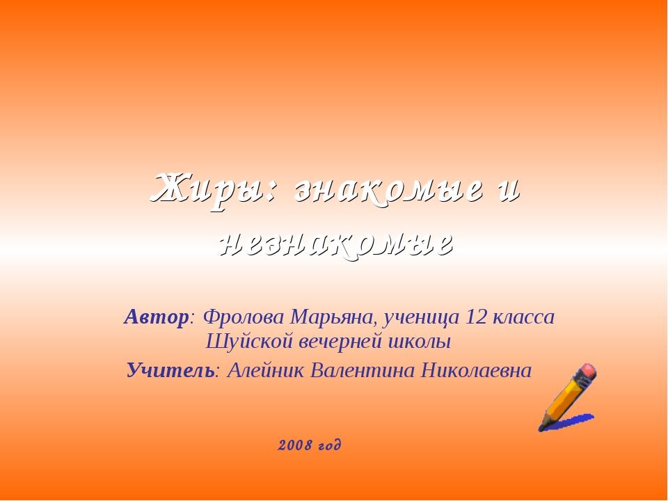 Жиры: знакомые и незнакомые Автор: Фролова Марьяна, ученица 12 класса Шуйской...