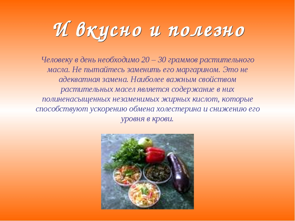 И вкусно и полезно Человеку в день необходимо 20 – 30 граммов растительного м...