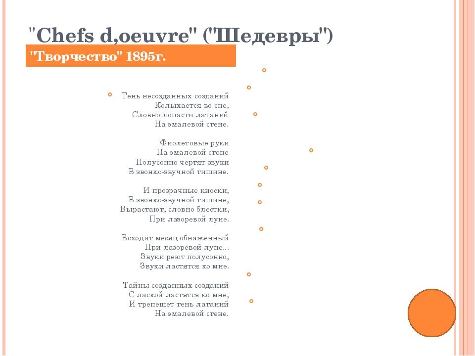 """""""Chefs d,oeuvre"""" (""""Шедевры"""") Тень несозданных созданий Колыхается во сне, Сло..."""