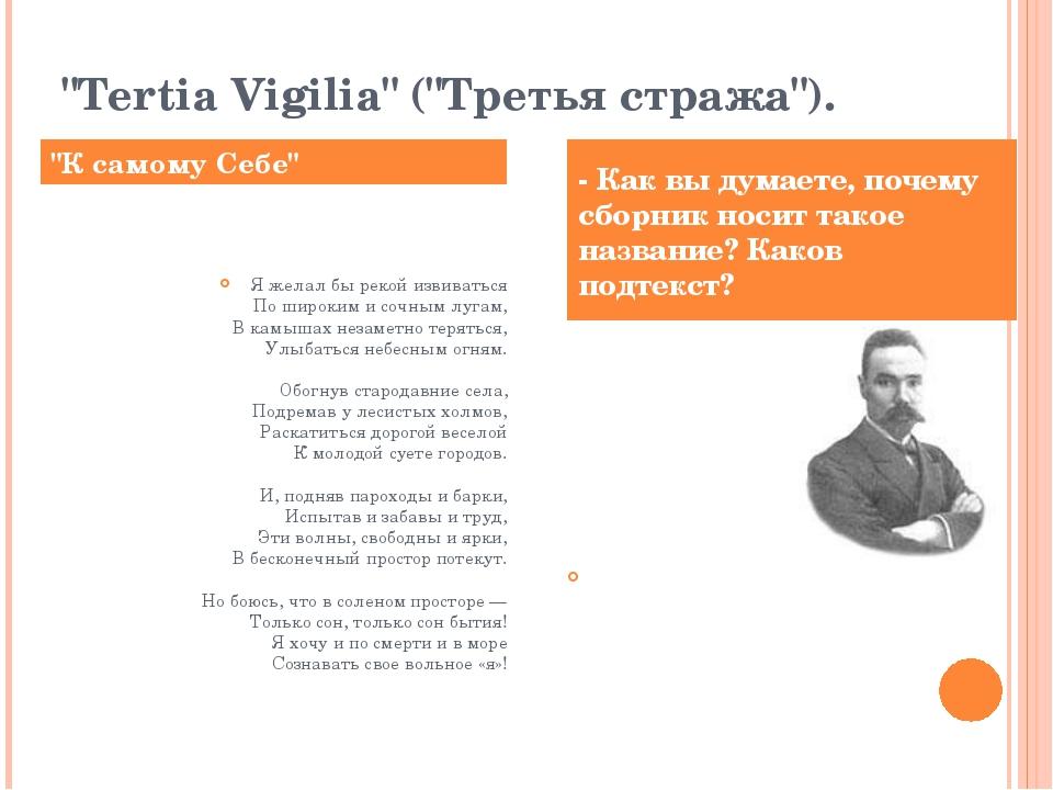 """""""Tertia Vigilia"""" (""""Третья стража""""). Я желал бы рекой извиваться По широким и..."""