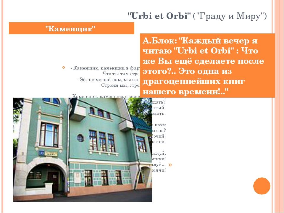 """""""Urbi et Orbi""""(""""Граду и Миру"""") - Каменщик, каменщик в фартуке белом, Что ты..."""