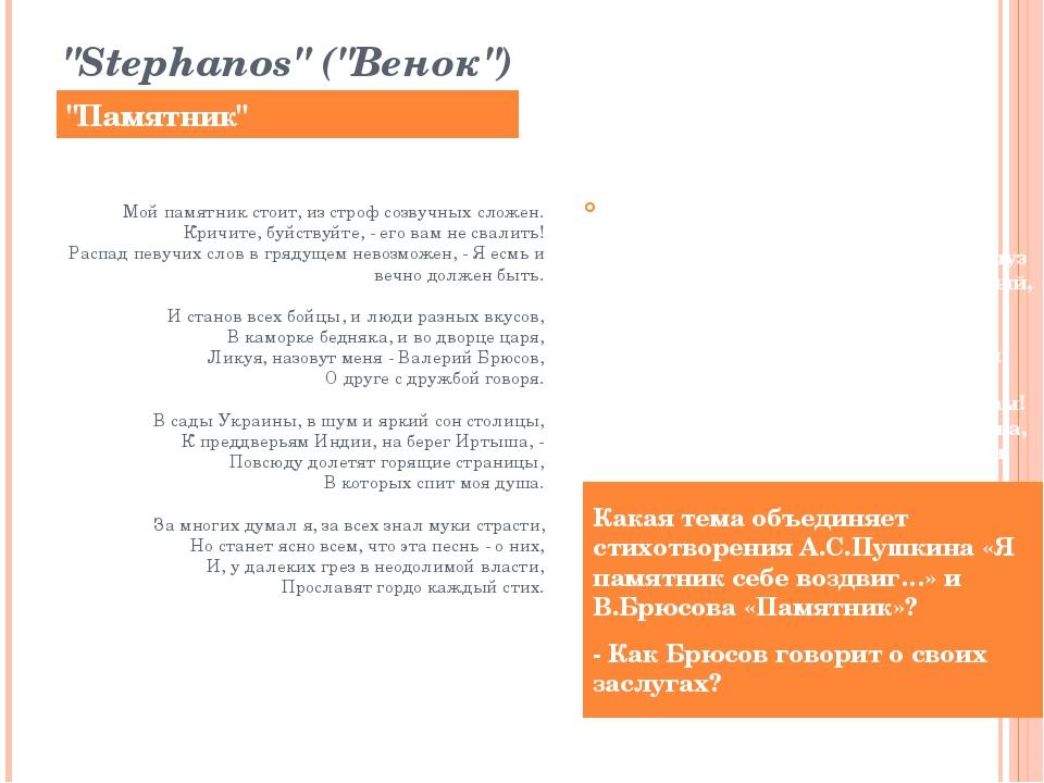 """""""Stephanos"""" (""""Венок"""") Мой памятник стоит, из строф созвучных сложен. Кричите,..."""