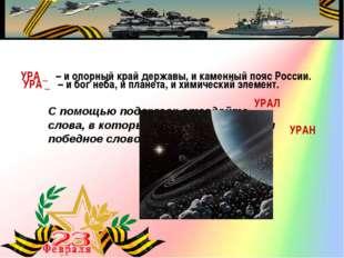 УРА _ – и опорный край державы, и каменный пояс России. УРАЛ УРА _ – и б