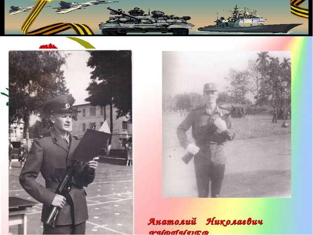 Анатолий Николаевич КИРПИЧЕВ