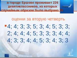 в городе Ершове проживает 226 девятиклассников, из которых случайным образом