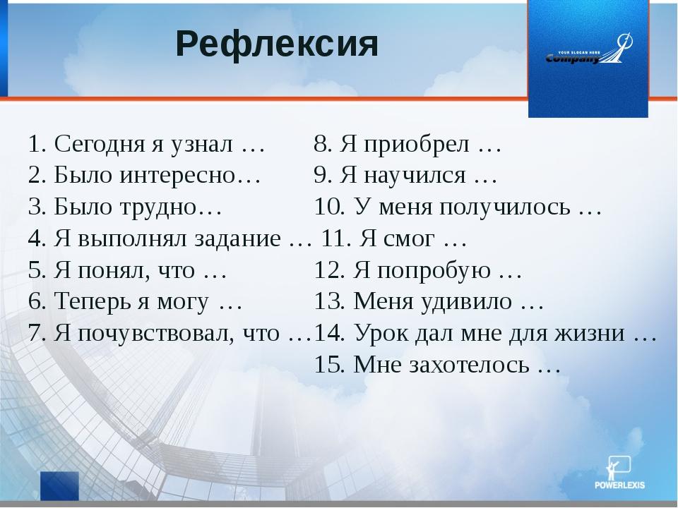 Рефлексия 1. Сегодня я узнал … 2. Было интересно… 3. Было трудно… 4. Я выполн...