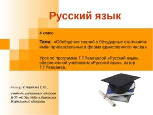 Русский язык Урок по программе Т.Г.Рамзаевой «Русский язык», обеспеченной уче