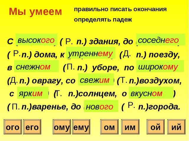 Мы умеем С (высокое) ( п.) здания, до (соседний) ( п.) дома, к (утренний) ( п...
