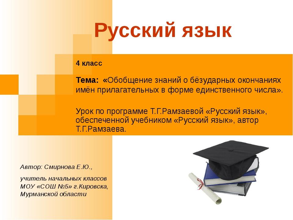 Русский язык Урок по программе Т.Г.Рамзаевой «Русский язык», обеспеченной уче...