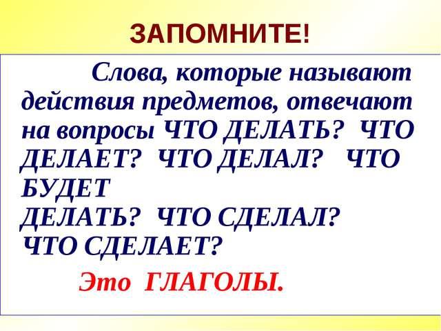 ЗАПОМНИТЕ! Слова, которые называют действия предметов, отвечают на вопросы ЧТ...