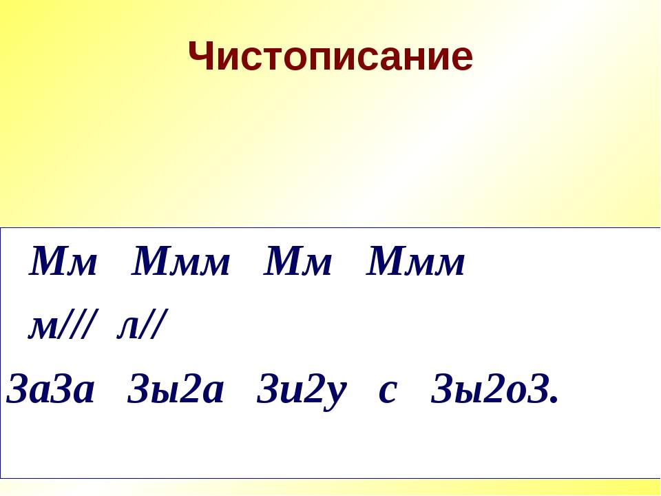 Чистописание Мм Ммм Мм Ммм м/// л// 3а3а 3ы2а 3и2у с 3ы2о3.