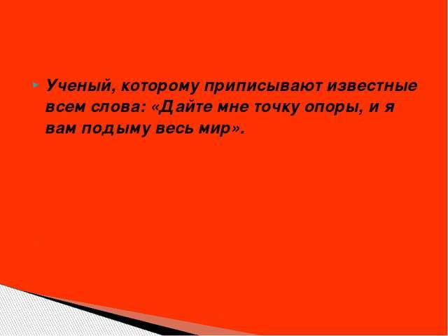 О нём Пушкин писал: «Соединяя необыкновенную силу воли, с необыкновенной сило...