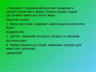 Документ, содержащий краткие сведения о распространении и мерах охраны редки