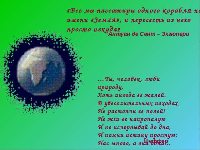 «Все мы пассажиры одного корабля по имени «Земля», и пересесть из него просто...