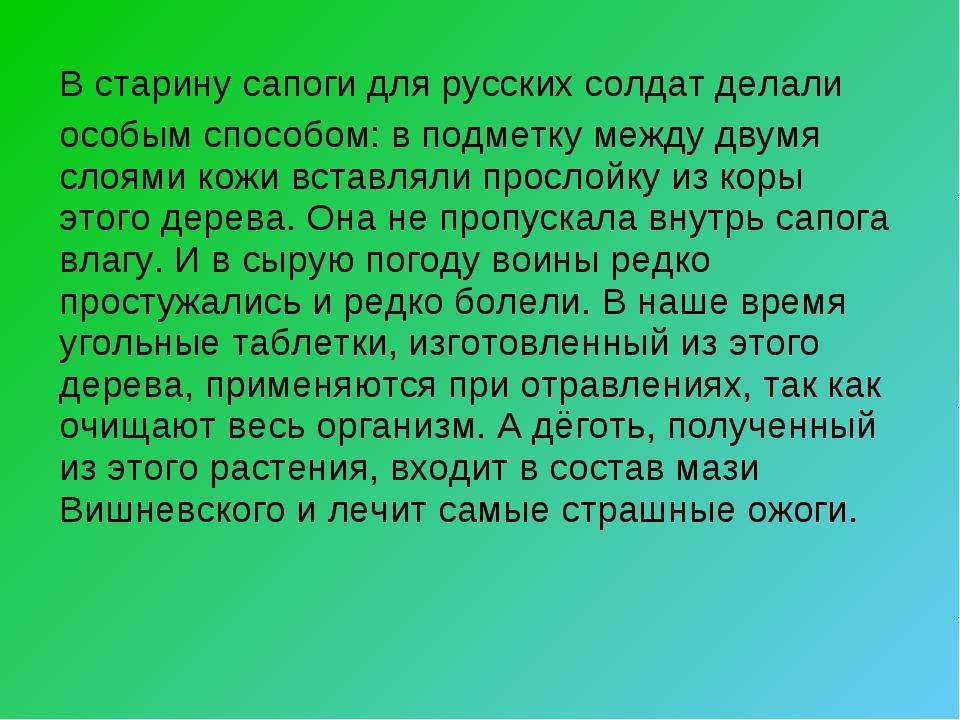 В старину сапоги для русских солдат делали особым способом: в подметку между...
