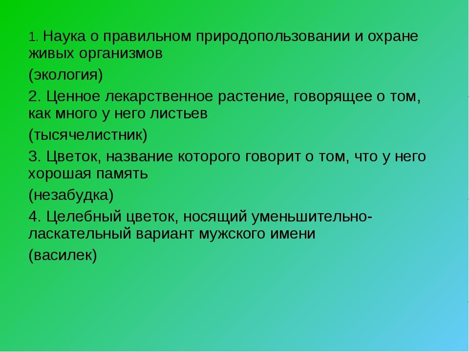 Наука о правильном природопользовании и охране живых организмов (экология) 2...