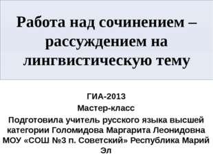 Работа над сочинением –рассуждением на лингвистическую тему ГИА-2013 Мастер-к