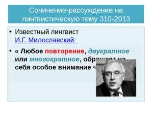Сочинение-рассуждение на лингвистическую тему 310-2013 Известный лингвист И.Г