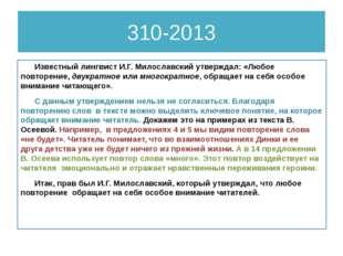310-2013 Известный лингвист И.Г. Милославский утверждал: «Любое повторение,
