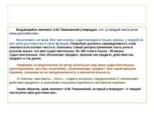 311-2013 Выдающийся лингвист А.М. Пешковский утверждал, что «у каждой части