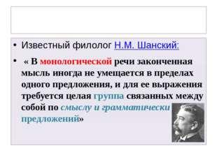 Сочинение-рассуждение на лингвистическую тему 312-2013 Известный филолог Н.М.